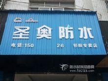 圣奥星空防水祁阳专卖店门头