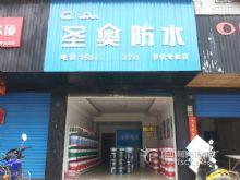 圣奥星空防水祁阳专卖店