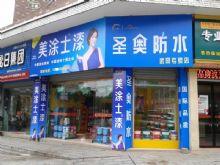 圣奥星空防水安徽武风专卖店