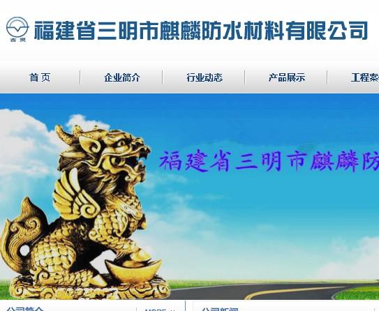 福建省三明市麒麟防水材料有限公司网站截图