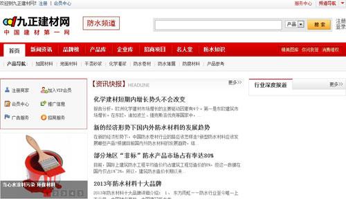 九正防水建材网网站截图