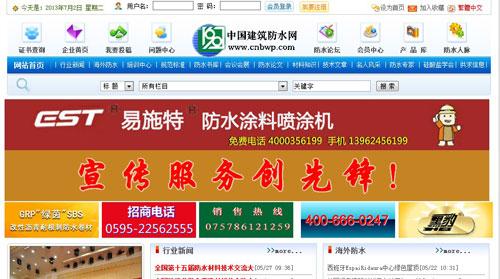 中国建筑防水网网站截图