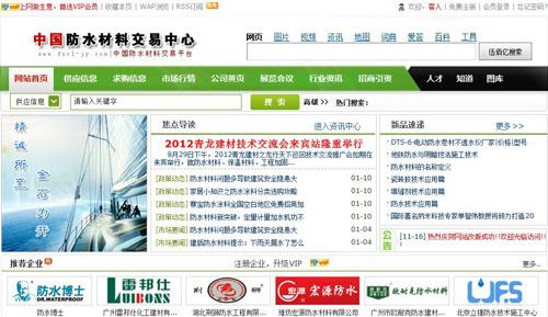 防水材料交易中心网站截图