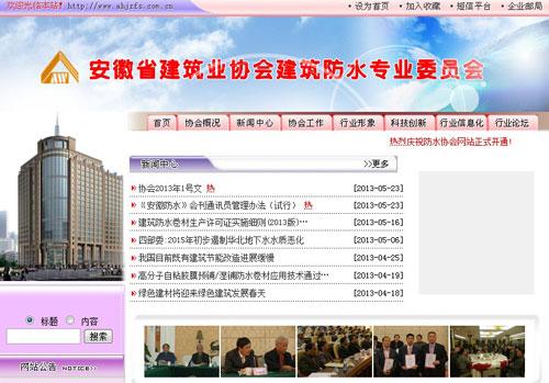 安徽省建筑业协会网站截图
