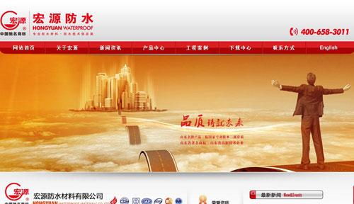 潍坊市宏源防水材料有限公司网站截图