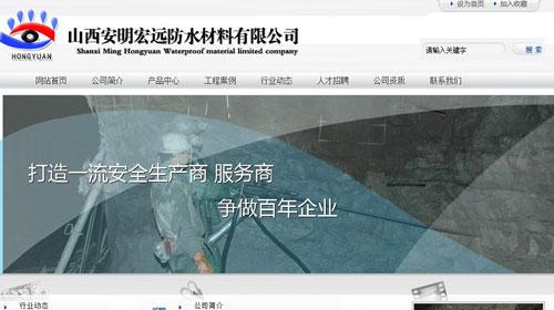 山西安明宏远防水材料有限公司网站截图