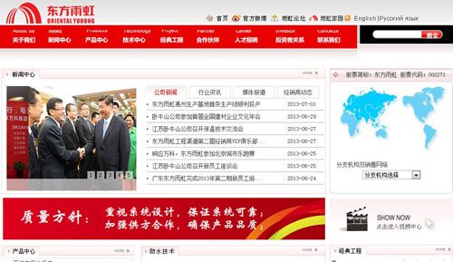 雨虹防水官网网站截图
