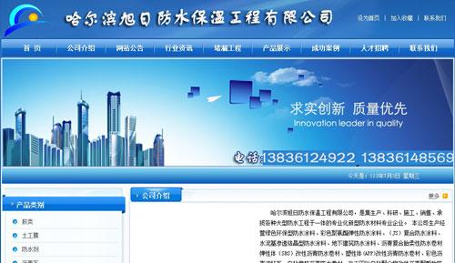 哈尔滨旭日防水保温工程有限公司网站截图