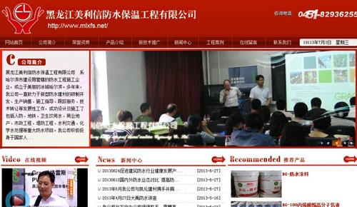 黑龙江美利信防水保温工程有限公司网站截图