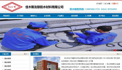 黑龙江省佳木斯市友联防水材料有限公司网站截图