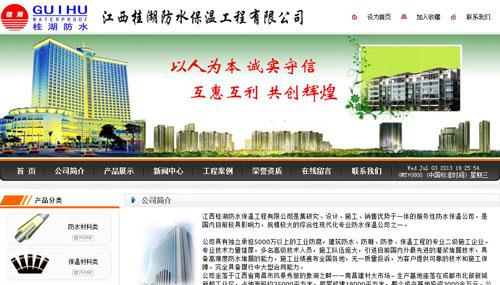 江西桂湖防水保温工程有限公司网站截图