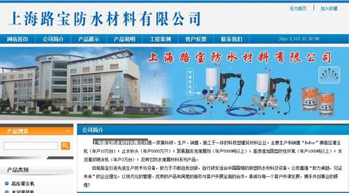 上海路宝防水材料有限公司网站截图