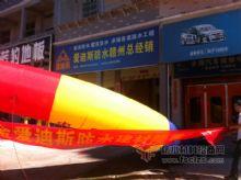 爱迪斯防水江西赣州代理商开业照片