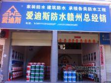 爱迪斯防水江西赣州代理商专卖店