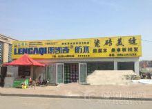朗凯奇山东东营形象店