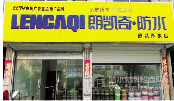朗凯奇安徽舒城形象店图片