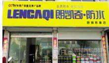 朗凯奇安徽舒城形象店