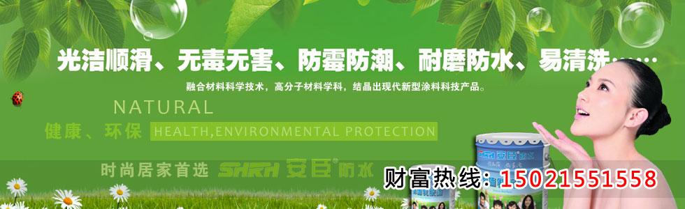 上海瑞河防水科技有限公司