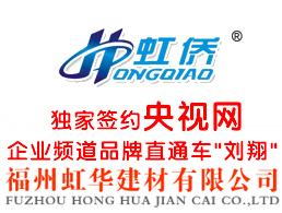 福州虹华建材有限公司企业形象图片logo