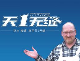 浙江温州博兴建材有限公司企业形象图片logo