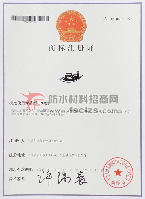 苏通华仑图像商标注册证书