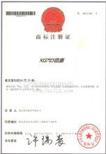 迅高防水公司迅高商标证书