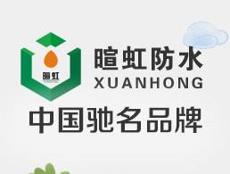 上海暄虹防水科技有限公司企业形象图片logo