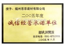 2005年度诚信经营承诺单位