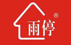 雨停防水品牌logo图片