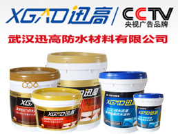 武汉迅高防水材料有限公司企业形象图片logo