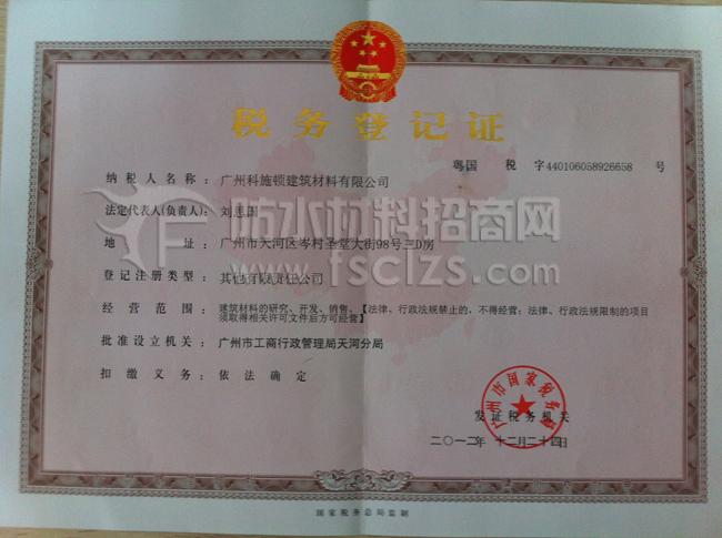 税务登记证-国税证