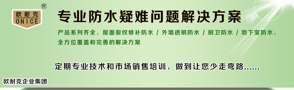 广州欧耐克防水建材有限公司