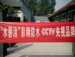 北京世纪永峰防水材料有限公司企业形象图片logo