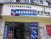 金斯盾印江防水材料店