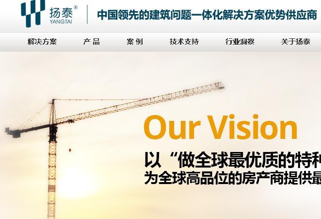 浙江扬泰科技股份有限公司网站截图