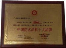 中国防水十大品牌证书