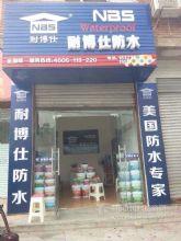 耐博士安康防水材料店