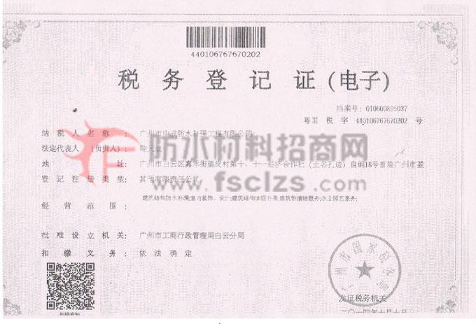 国税税务登记证