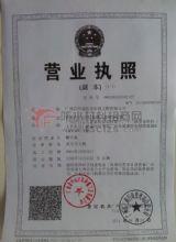 中成公司营业执照
