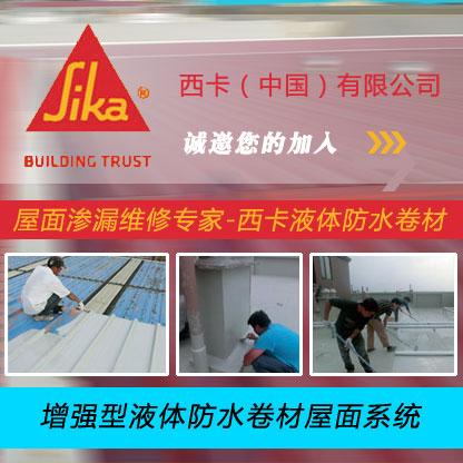 西卡屋面渗漏维修专家-西卡液体防水卷材正在招商中