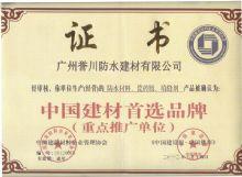 中国建材首选品牌