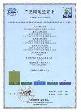 海藻泥全能净5合1碳足迹认证