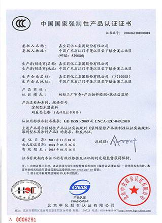 3C认证(硝基类清漆)