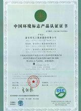 中国环境标志产品认证证书(内外墙、木器漆)