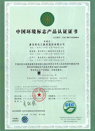 中国环境标志产品认证证书(聚氨酯类、硝基类)