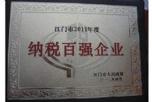 2011年江门市纳税百强企业
