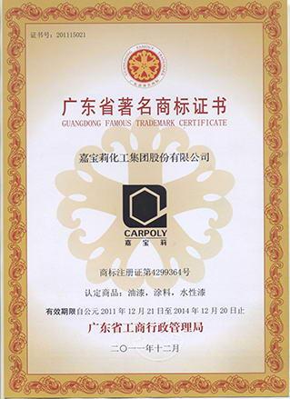 广东省著名商标(油漆、木材涂料、漆)
