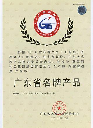 广东省名牌产品(万宜牌—油漆)