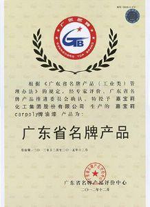 广东省名牌产品(嘉宝莉—水性涂料)