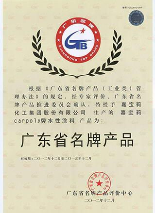 辟水珠防水品牌店面形象广东省名牌产品(嘉宝莉—建筑涂料)